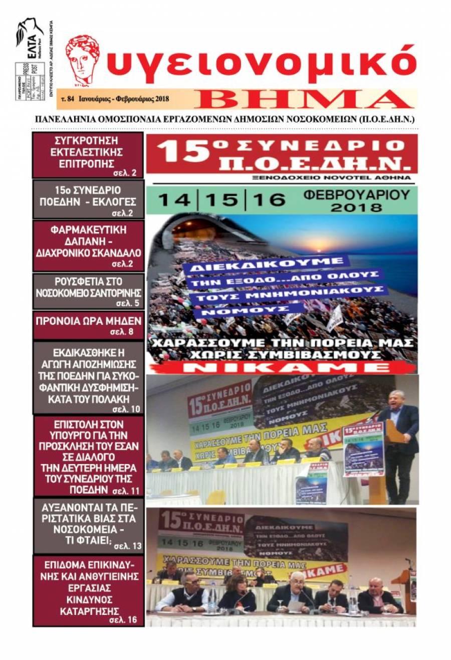 ΙΑΝΟΥΑΡΙΟΣ - ΦΕΒΡΟΥΑΡΙΟΣ 2018