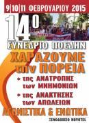 Αφίσα 16-01-2015
