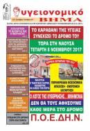 ΜΑΡΤΙΟΣ - ΑΠΡΙΛΙΟΣ 2017