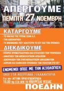 Αφίσα 27-11-2014