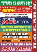 Αφίσα 15-3-2017