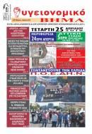 ΜΑΡΤΙΟΣ - ΑΠΡΙΛΙΟΣ 2018