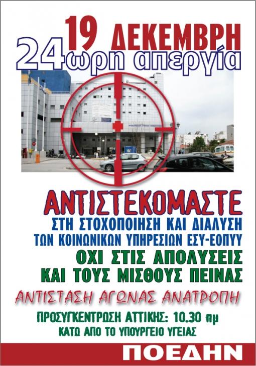 Αφίσα 19-12-2012