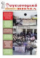 ΙΑΝΟΥΑΡΙΟΣ - ΦΕΒΡΟΥΑΡΙΟΣ 2017